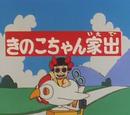 Kinoko on the Loose (episode)