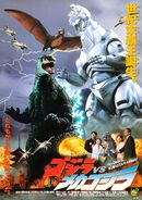 Godzilla vs. MechaGodzilla 2