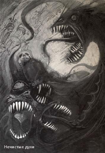 http://img4.wikia.nocookie.net/__cb20120607111621/ffg/ru/images/9/93/Unclean_spirits.jpg