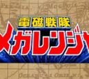 Denji Sentai Megaranger