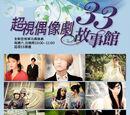 33 Gu Shi Guan