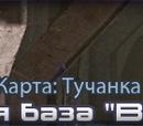 """Опорная база """"Великан"""""""