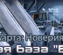 """Опорная база """"Белый"""""""