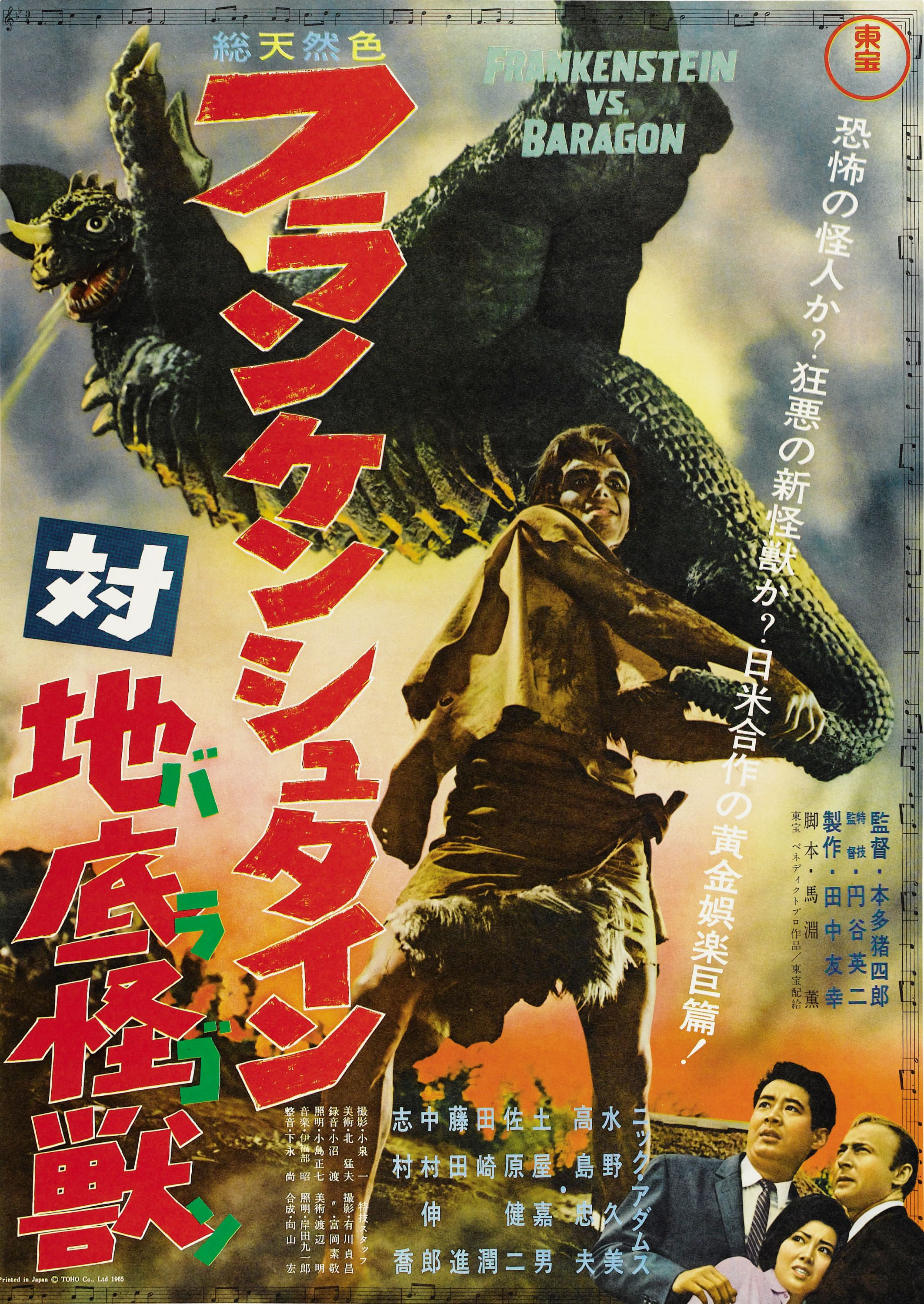Frankenstein Conquers the World 1965Frankenstein Conquers The World Baragon