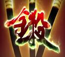 Sentō Tsurugi