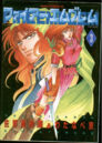 FE1 Manga Cover Volume 3 (Sano and Kyo).jpg