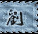 Liu Yao (army)