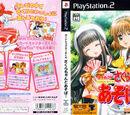 Sakura Cardcaptor: Sakura-chan to Asobo (PlayStation 2)..