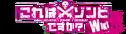 Koreha Zombie Desuka Wiki-wordmark.png