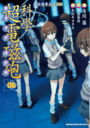 A Certain Scientific Railgun Manga v06 Chinese cover.jpg