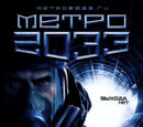 «Метро 2033»