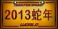 WorldLicensePlate2013