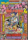 ComicBomBom1990-04.jpg