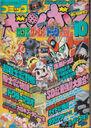 ComicBomBom1990-10.jpg
