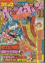 ComicBomBom1990-11.jpg
