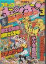 ComicBomBom1991-03.jpg