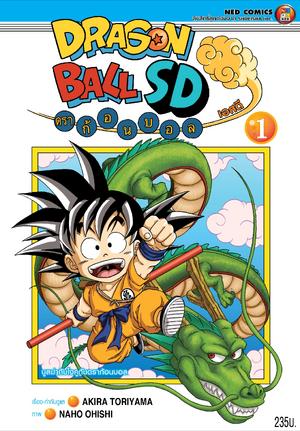 DBSDVol1
