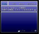 Игровые ошибки Final Fantasy VI