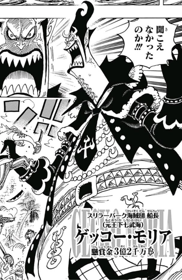 Gekko_Moriah_Manga_Infobox.png