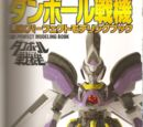 LBX Perfect Modeling Book 1
