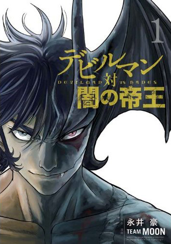 Devilman vs Hades - Devilman Wiki