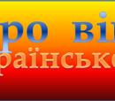 Usik64/Запити на банери грудня 2013