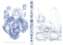 Volume 3 Inside Cover.png