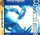 Virtua Fighter CG Portrait Series