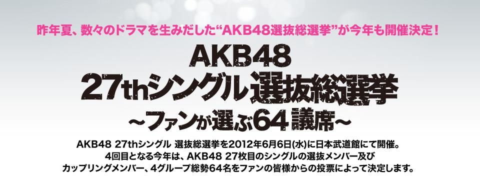 Akb48 team surprise singles dating 6