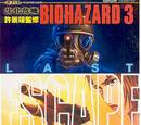 BIOHAZARD 3 LAST ESCAPE VOL.13