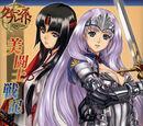 Queen's Blade Rebellion Bitoshi Senki
