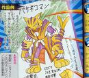 Mega Man Battle Network series images