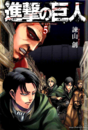 SnK - Manga Volume 5.png