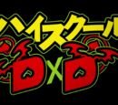 High School DxD