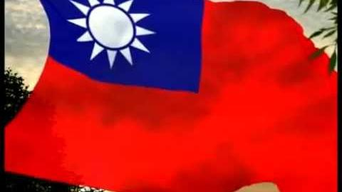National Flag and Anthem of China (ROC Taiwan)