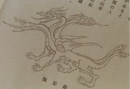 GMK - Ancient Drawing King Ghidorah.png