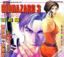 BIOHAZARD 3 Supplemental Edition VOL.6