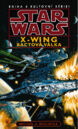 21 star wars x wing 4 bactova valka.jpg
