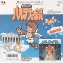 Kid Icarus Metroid Arranged Version Vinilo Kid Icarus.jpg