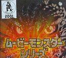 Movie Monster (Bandai Japan Toy Line)