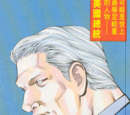 US President (SkyWalker)