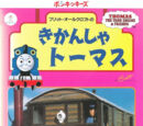 Thomas the Tank Engine Vol.15 (Japanese VHS)