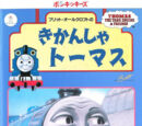 Thomas the Tank Engine Vol.17 (Japanese VHS)