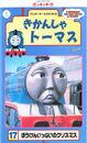 ThomastheTankEnginevol17(JapaneseVHS)cover.jpg