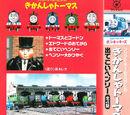 Thomas the Tank Engine Vol.1 (Japanese VHS)