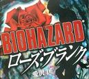 Biohazard: Rose Blank