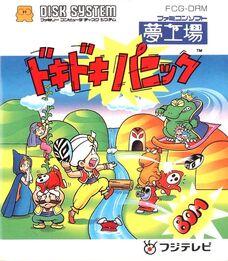 Yume Kojo: Doki Doki Panic es un videojuego hecho en Japón
