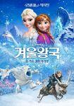 Frozen ver20 xlg