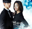 My Destiny - You Who Came From the Stars
