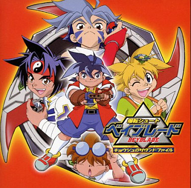 Beyblade Ost Beyblade Wiki The Free Beyblade Encyclopedia